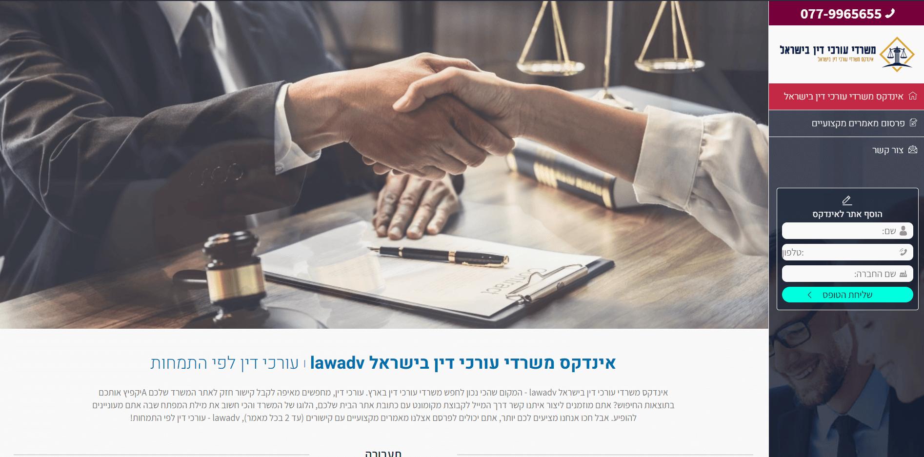 אינדקס משרדי עורכי דין