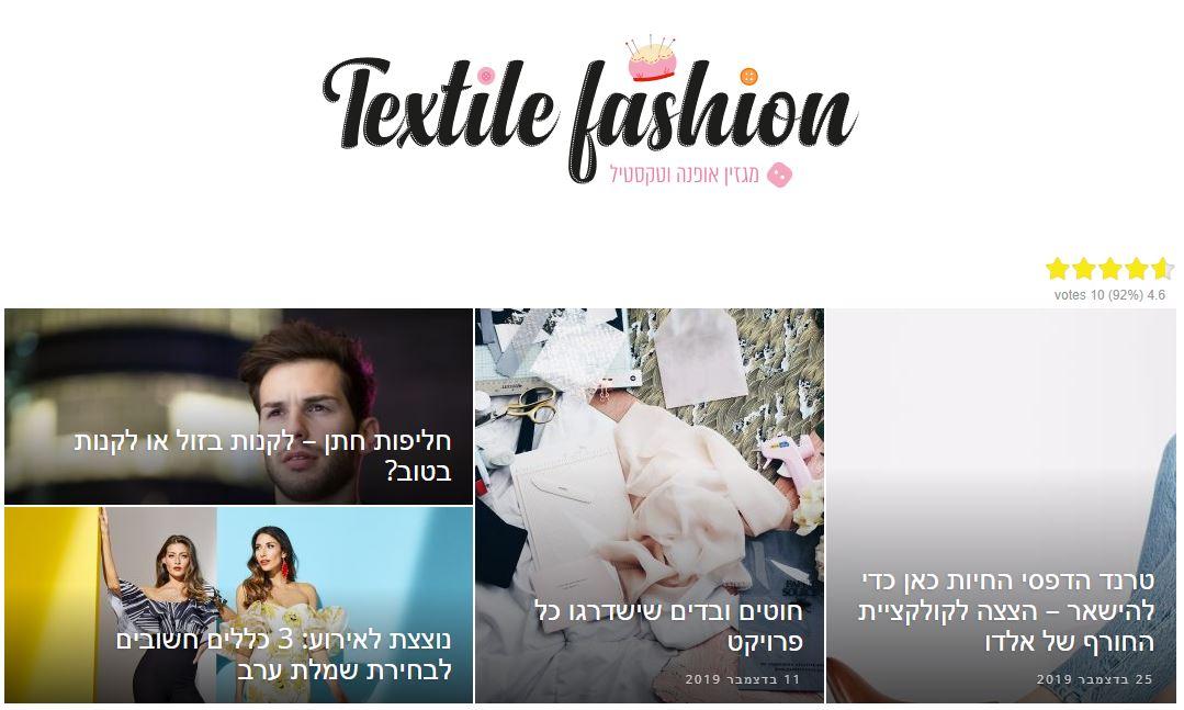 מגזין אופנה וטקסטיל