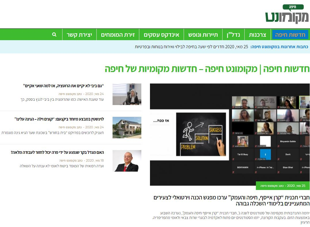 מקומונט חיפה