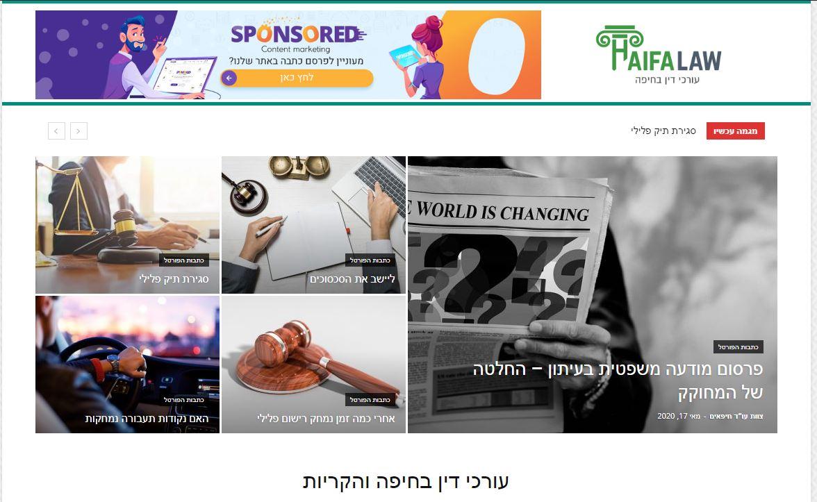 פורטל עורכי דין בחיפה