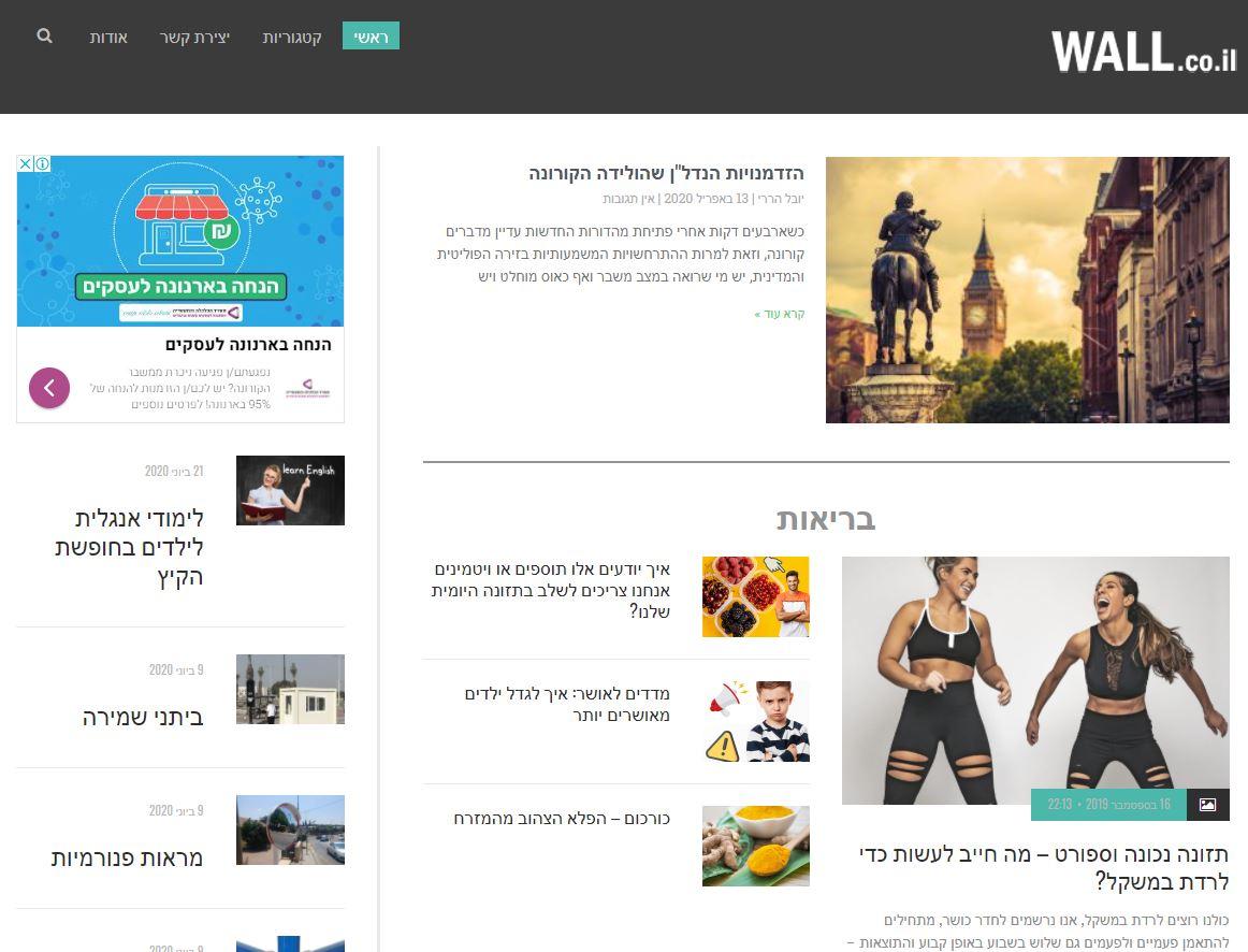 WALL - אתר תוכן עדכני