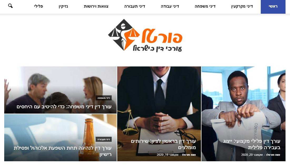 פורטל עורכי דין בישראל